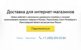 Яндекс.Маркет обновит сервис доставки