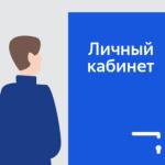 Яндекс.Касса обновила дизайн личного кабинета