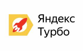Яндекс приглашает на вебинар по настройке и монетизации турбо-страниц