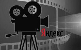 Яндекс начнет снимать собственные шоу