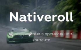 Mail.ru Group запустила новый формат видеорекламы в премиальной видеосети NativeRoll