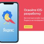 Яндекс открыл набор на бесплатные курсы по iOS-разработке на Swift