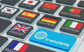 Универсальный переводчик: изучаем английский и иные иностранные языки в упрощенном варианте