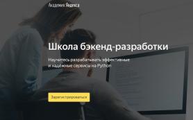 Яндекс открыл регистрацию в школу бэкенд-разработки