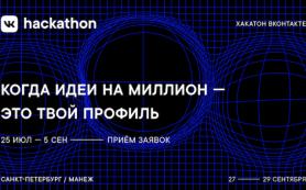 ВКонтакте открыла прием заявок на VK Hackathon 2019