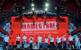 Яндекс покажет фестиваль «Нашествие» в Эфире
