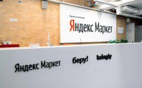 Яндекс.Маркет перестал ставить критичные ошибки при автоматических проверках