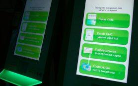 Минкомсвязь потратит 526 млн рублей на информирование россиян об электронных услугах