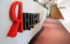 «Яндекс» прокомментировал недовольство из-за приоритетной выдачи «колдунщиков»