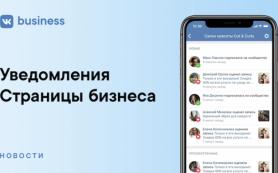 Страницы бизнеса ВКонтакте начали получать уведомления о новых подписчиках