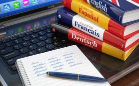 Какие иностранные языки наиболее востребованы
