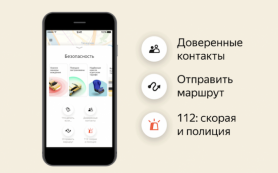 В приложении Яндекс.Такси появился раздел «Безопасность»