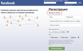 Facebook больше не обещает бесплатное использование