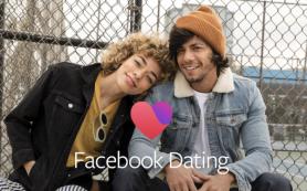 Facebook запускает сервис знакомств Dating