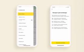 В Яндекс.Такси появились аккаунты для небольших команд