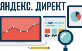 Яндекс.Директ начал оптимизировать целевые действия в приложениях