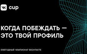 ВКонтакте начала прием заявок на участие в чемпионате VK Cup