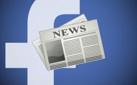Facebook запустил новый раздел News для части пользователей в США