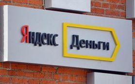 Яндекс.Деньги разрешат выбирать размер кэшбэка