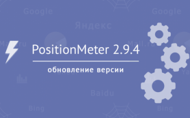 Вышла новая версия PositionMeter 2.9.4