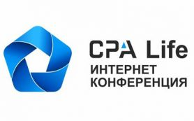 Лучшая конференция по интернет маркетингу и рекламе – CPA Life 2019