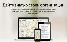 Яндекс.Справочник обновил правила расчета рейтинга