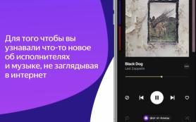 На Яндекс.Музыке появился плей-лист с Алисой