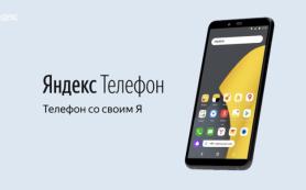 Российские ретейлеры завершили продажи Яндекс.Телефона