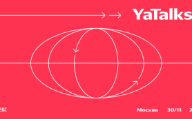 Яндекс проведёт конференцию для разработчиков YaTalks