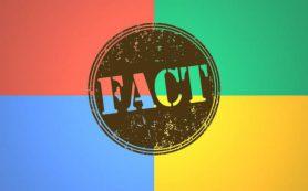 Google показывает более 11 млн статей с проверенными фактами в день