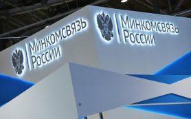 Минкомсвязь утвердила план проведения учений по устойчивости рунета на 2020 год