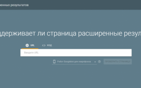 Google обновил инструмент проверки расширенных результатов