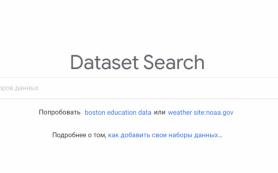 Google вывел из беты поиск по наборам данным