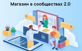 ВКонтакте запустит новую платформу для e-commerce