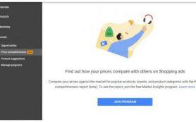 В Google Merchant Center появился отчёт о конкурентоспособности цены