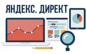 Яндекс.Директ меняет правила блокировки показов рекламы на отдельных сайтах РСЯ