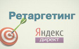 Как настроить ретаргетинг в Яндекс.Директе
