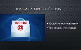 Что делать, если появились признаки взлома электронной почты или её уже взломали?