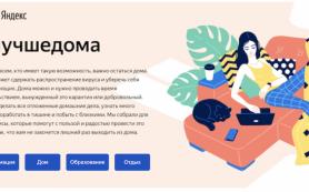 Яндекс запустил проект #лучшедома
