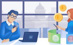 ВКонтакте добавляет на страницы бизнеса возможности CRM-систем