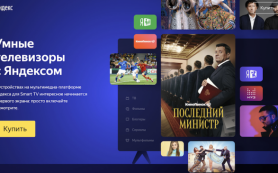 Яндекс запустил мультимедиа-платформу для телевизоров со Smart TV