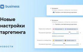 ВКонтакте появились новые настройки таргетинга