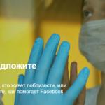 Facebook запустил новый раздел для запросов и предложений о помощи
