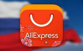 AliExpress в России сократила срок выплат продавцам с 10,7 до 7 дней