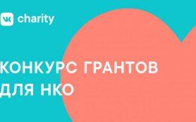 ВКонтакте выделит 5млн на поддержку пострадавших от пандемии НКО