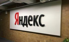 Рекламная выручка Яндекса упала на 15% во втором квартале 2020 года