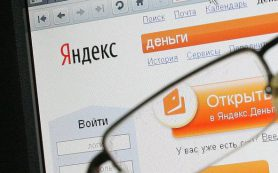 Яндекс.Деньги ускорили идентификацию через Сбербанк