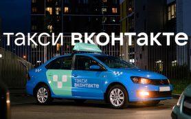 Сервис заказа такси ВКонтакте обновил название и айдентику