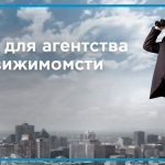 СРМ для агентства недвижимости