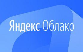 Яндекс.Облако представляет новые возможности для хранения и управления данными